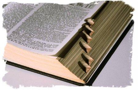 Из Oxford Encyclopedical Dictionary