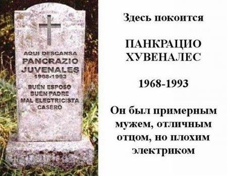 Кладбищенский юмор
