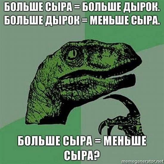Раптор - философ