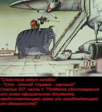 Уголовный кодекс в картинках