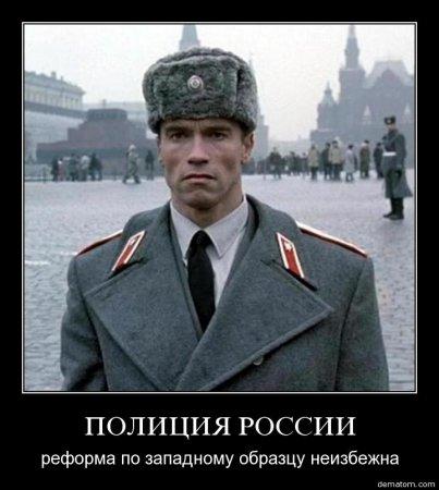 Российские полицейские жгут!