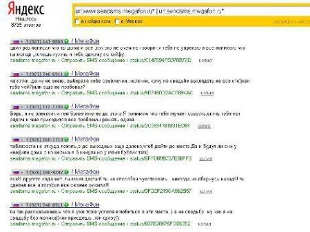 """""""Яндекс"""" обнародовал любовную и не только смс-переписку россиян"""