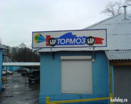 ТОП-20 баров ru & ua