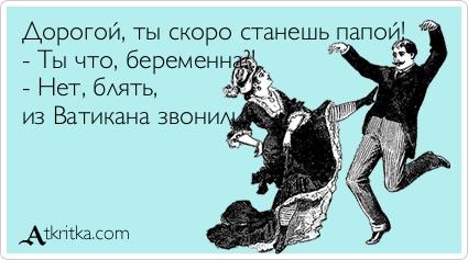 http://banana.by/uploads/posts/2011-08/1313672098_atkritka_1311248171_825.jpg
