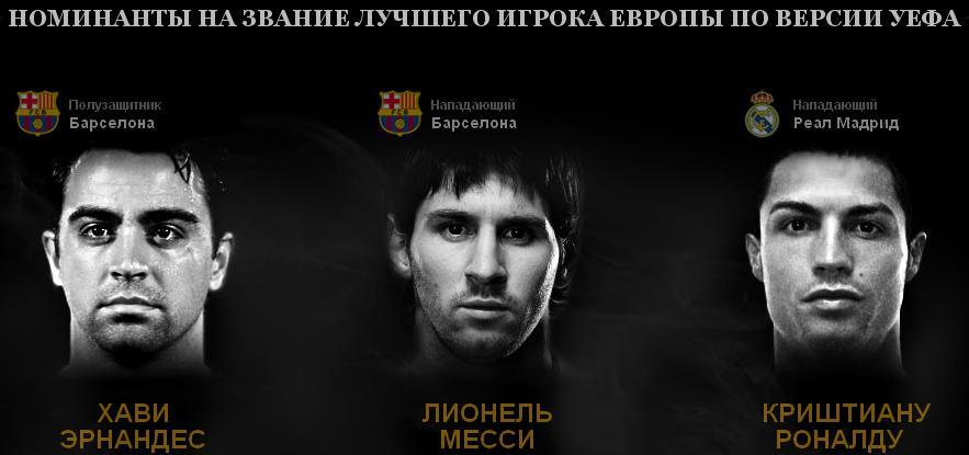 Лучший футболист Европы в сезоне 2010/2011 по версии УЕФА!