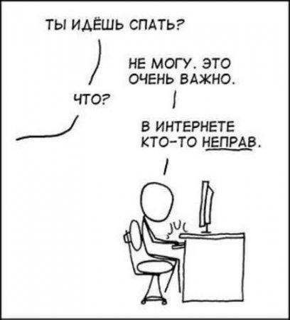 Про споры в Интернете