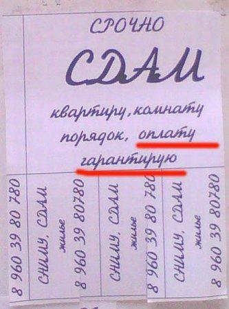 Очередная подборка смешных объявлений и маразмов. ФОТО