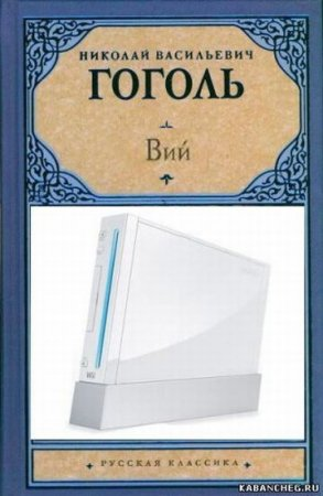 Ремейки старых книг