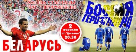 ЧЕ 2012. Беларусь - Боснія і Герцыгавіна