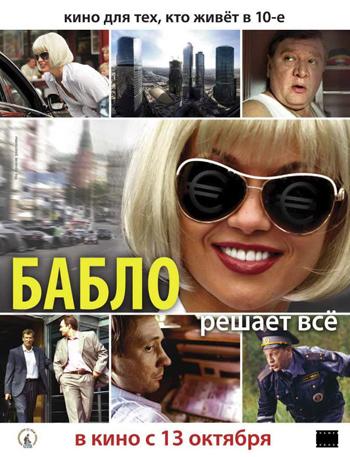 """Кинопостеры: от """"Опасного метода"""" до """"Живой стали"""""""