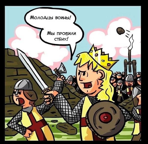 Воинам королевской армии удалось пробить стены