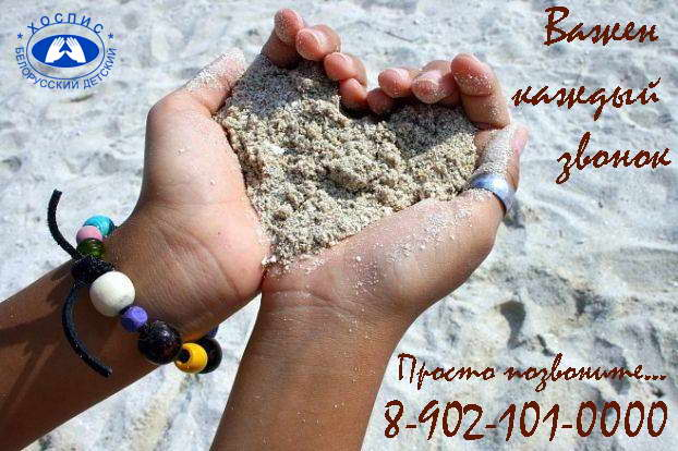 Белорусский детский хоспис. Помогать просто!