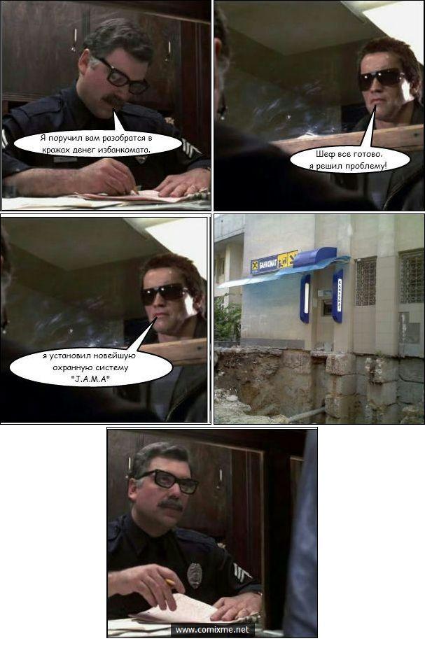 Время комикс-миксов