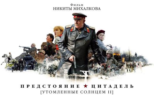 """""""Утомленные солнцем-2"""" Никиты Михалкова выдвинуты на """"Оскар"""""""