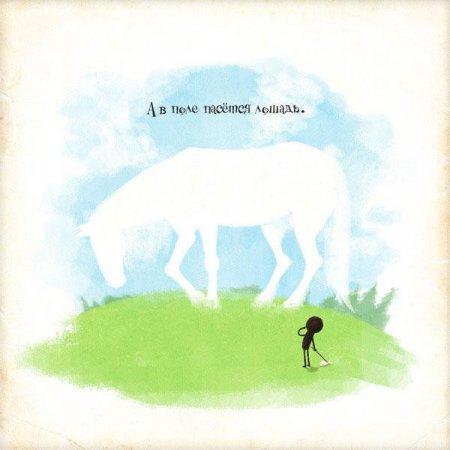 Приключения Какашки (Необычная сказка в картинках)