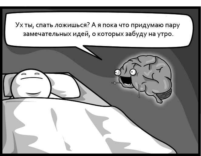 Если бы мой мозг был бы моим воображаемым другом