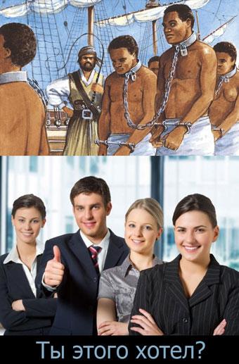 Офисное рабство