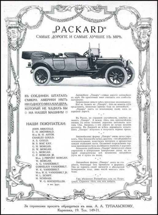 Реклама автомобилей в царской России