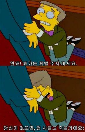 Корейский Симпсонинг