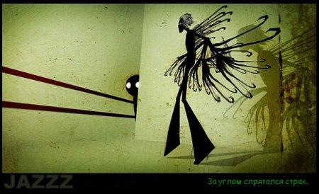 Авангардные работы  Ильи Jazzz