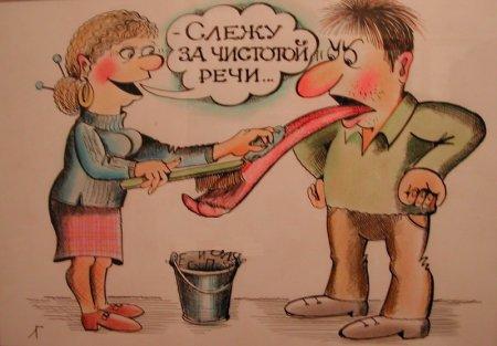 Говорите по-русски правильно!