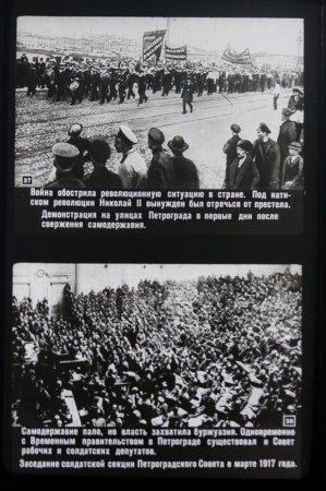 Через три революции