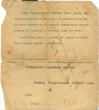 Документы страны Советов