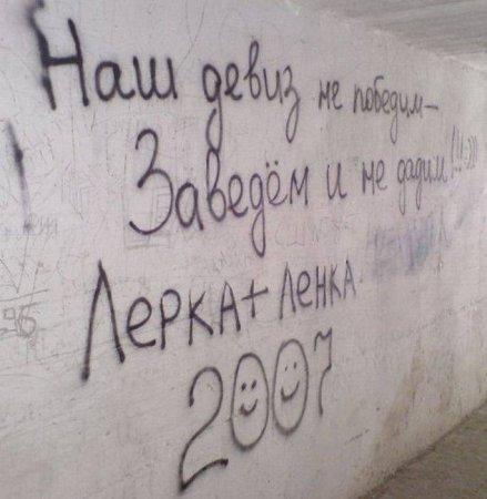 Графити рашн стайл