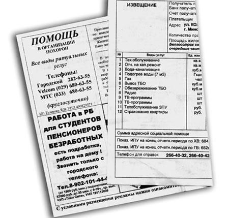 Минская пенсионерка поговорила 2 минуты за... 114 тысяч рублей