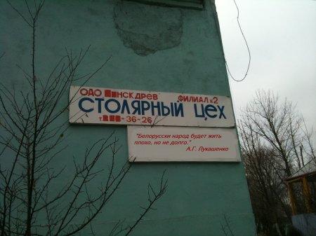 Белорусские современные лозунги!