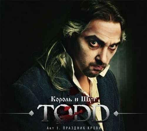 Король и Шут - Праздник Крови (2011)
