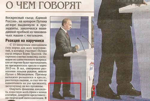 На каких каблуках ходит Владимир Путин