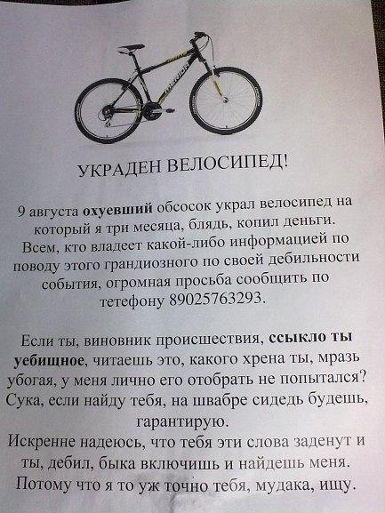Украден велосипед - хозяин негодует!