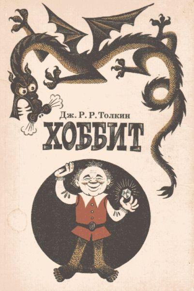 """""""Хоббит"""" по-советски"""