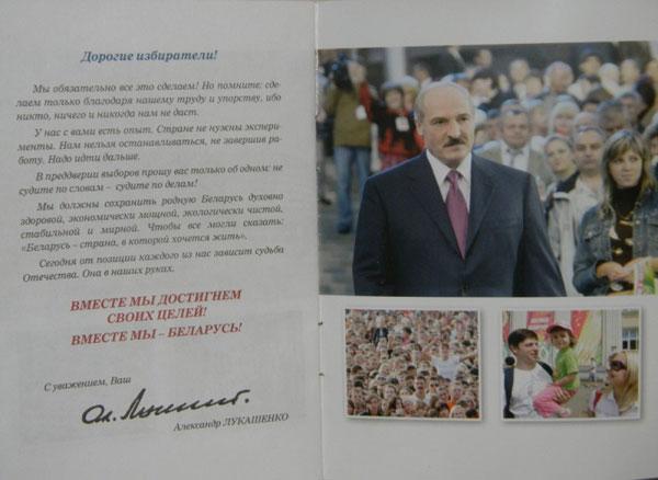 ТОП-5 невыполненных предвыборных обещаний Лукашенко