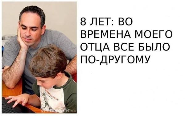 Отцы и сыновья в разные года