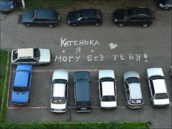 СМС под окнами