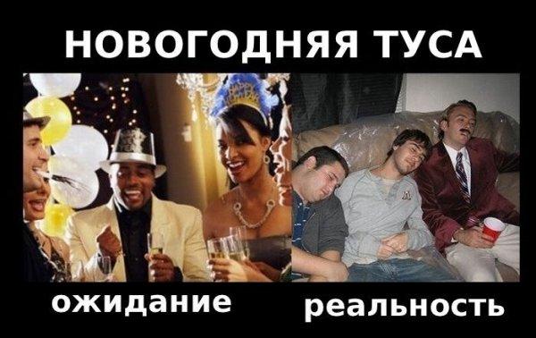 Новый Год - Ожидания VS Реальность