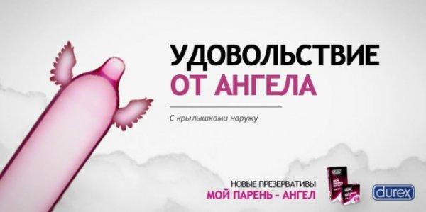 Новые презервативы Durex с крылышками!