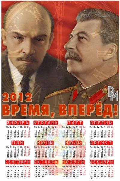 Тоталитарные календари на 2012 год