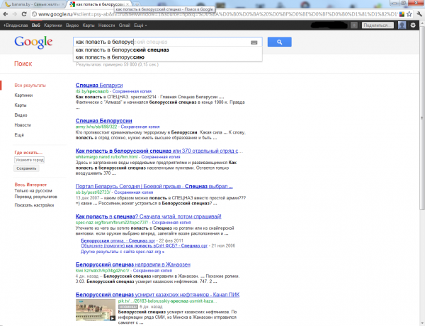Даже Google в курсе. Этим все сказано