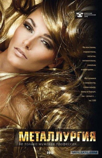 БМЗ - корпоративный календарь на 2012