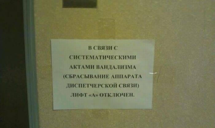 Весёлые будни работников ЖКХ
