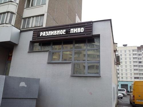 Кега - новый магазин разливного пива в Минске