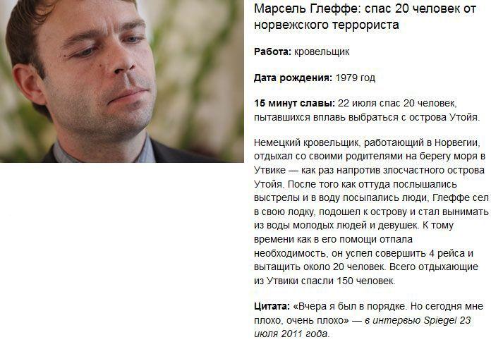 Лица и герои 2011-го