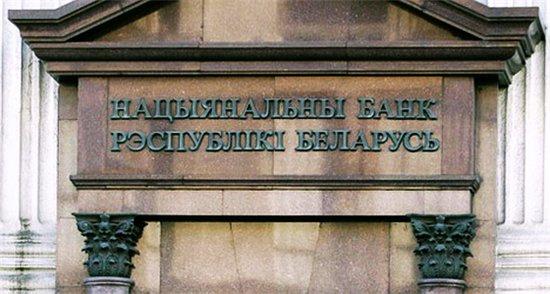В резервах Беларуси почти 8 млрд. долларов: много это или мало?