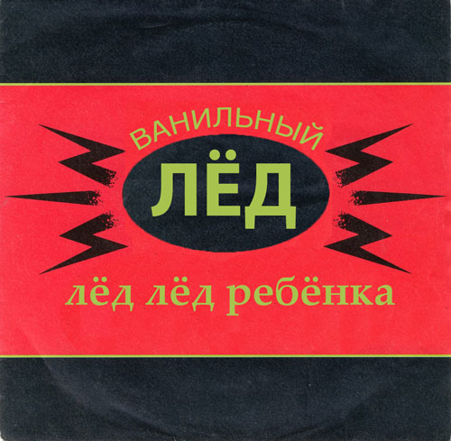Обложки современных исполнителей в СССР