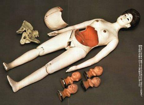 Япона кукла!
