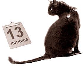 Тринадцать фактов на Пятницу 13