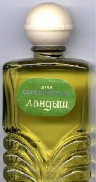 Назад в СССР:  Парфюм